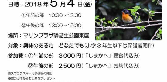 鳥海山・飛島ジオパーク保護保全支援事業チラシ_page001