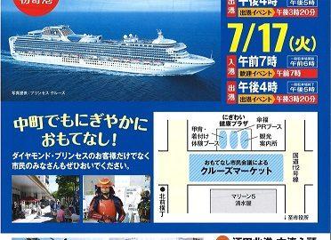 ダイヤモンド・プリンセス初寄港1