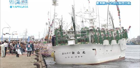 山形県-A05-豊漁願い、イカ釣り船団出航