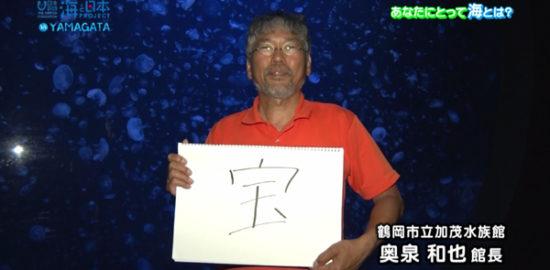 あなたにとって海とは?加茂水族館館長に聞きました!