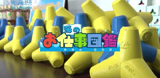 山形県-A25-海のお仕事図鑑