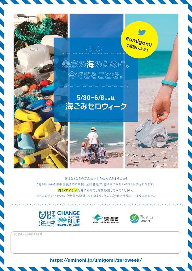 umigomi_zeroweek_flyer_2_page-0001