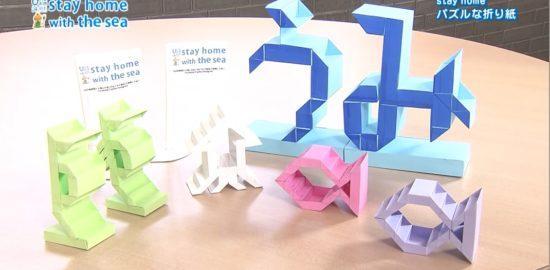 折り紙生き物
