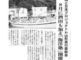 荘内日報6月25日掲載記事