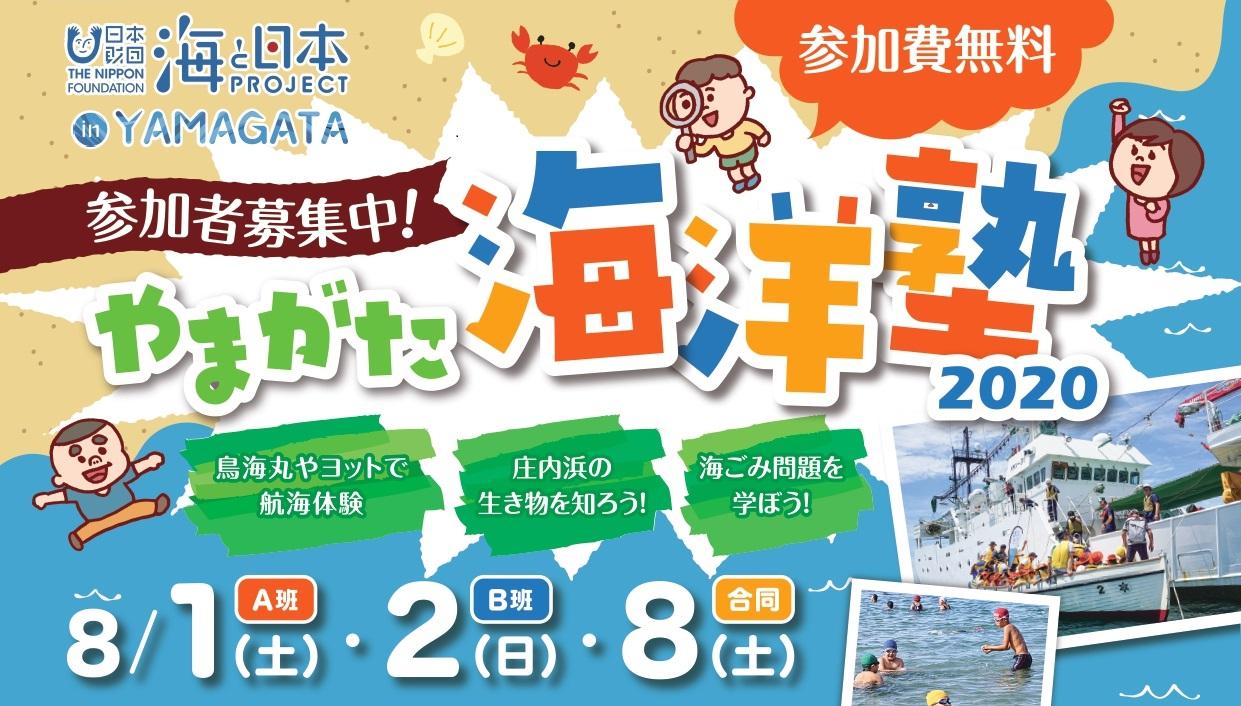 A4_kaiyojuku20_page-0001