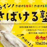 2012_sabakerujuku_A4 out_page-0001
